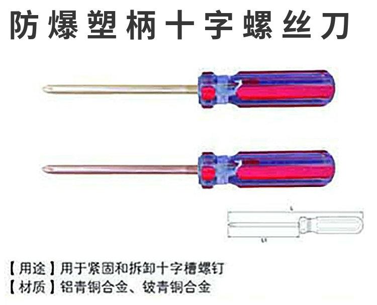 防爆塑柄十字螺丝刀