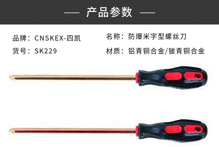 防爆米字型螺絲刀