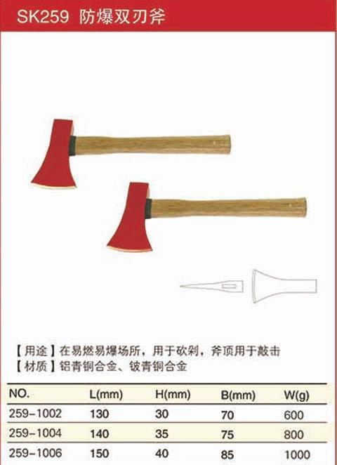 防爆双刃斧规格
