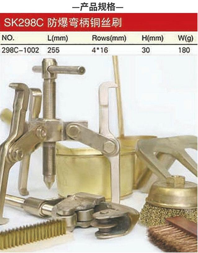 防爆弯柄铜丝刷规格