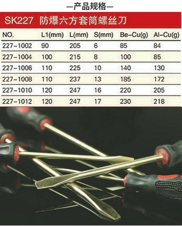 防爆六方套筒螺丝刀规格