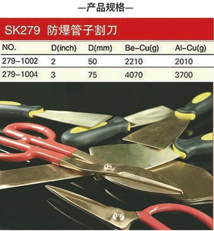 防爆管子割刀规格