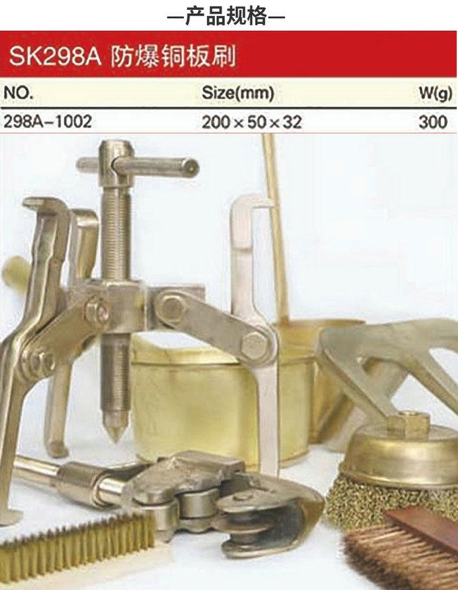 防爆铜板刷规格