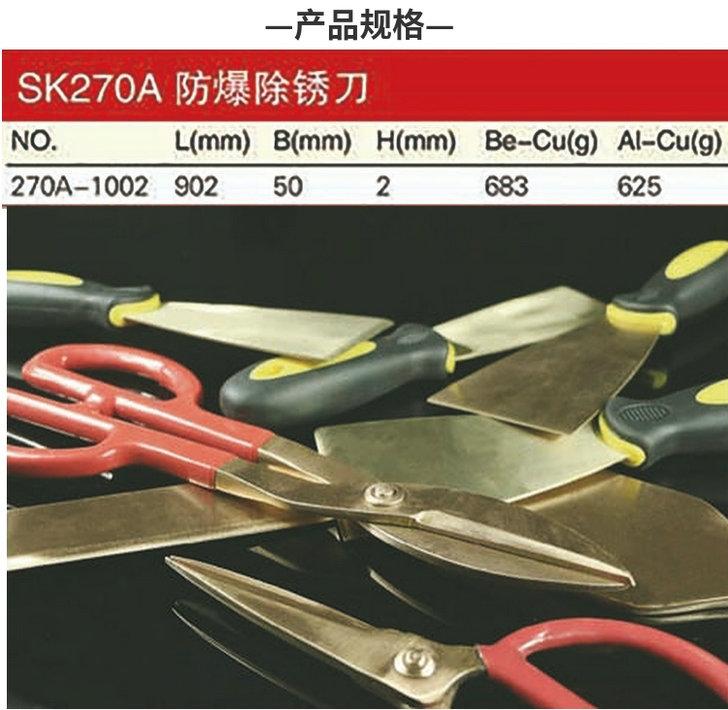 防爆除锈刀规格