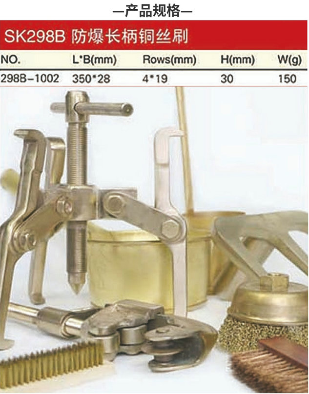 防爆长柄铜丝刷规格