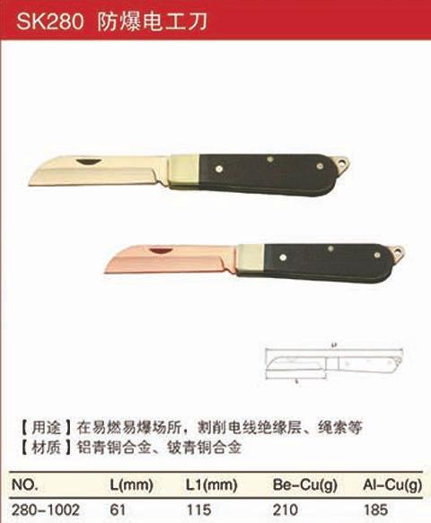 防爆电工刀规格