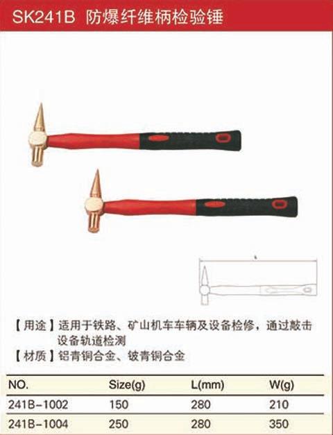 防爆纤维柄检验锤规格