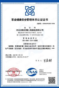 title='职业健康安全管理体系认证'