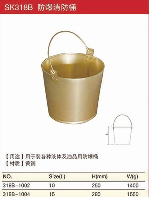 防爆消防桶